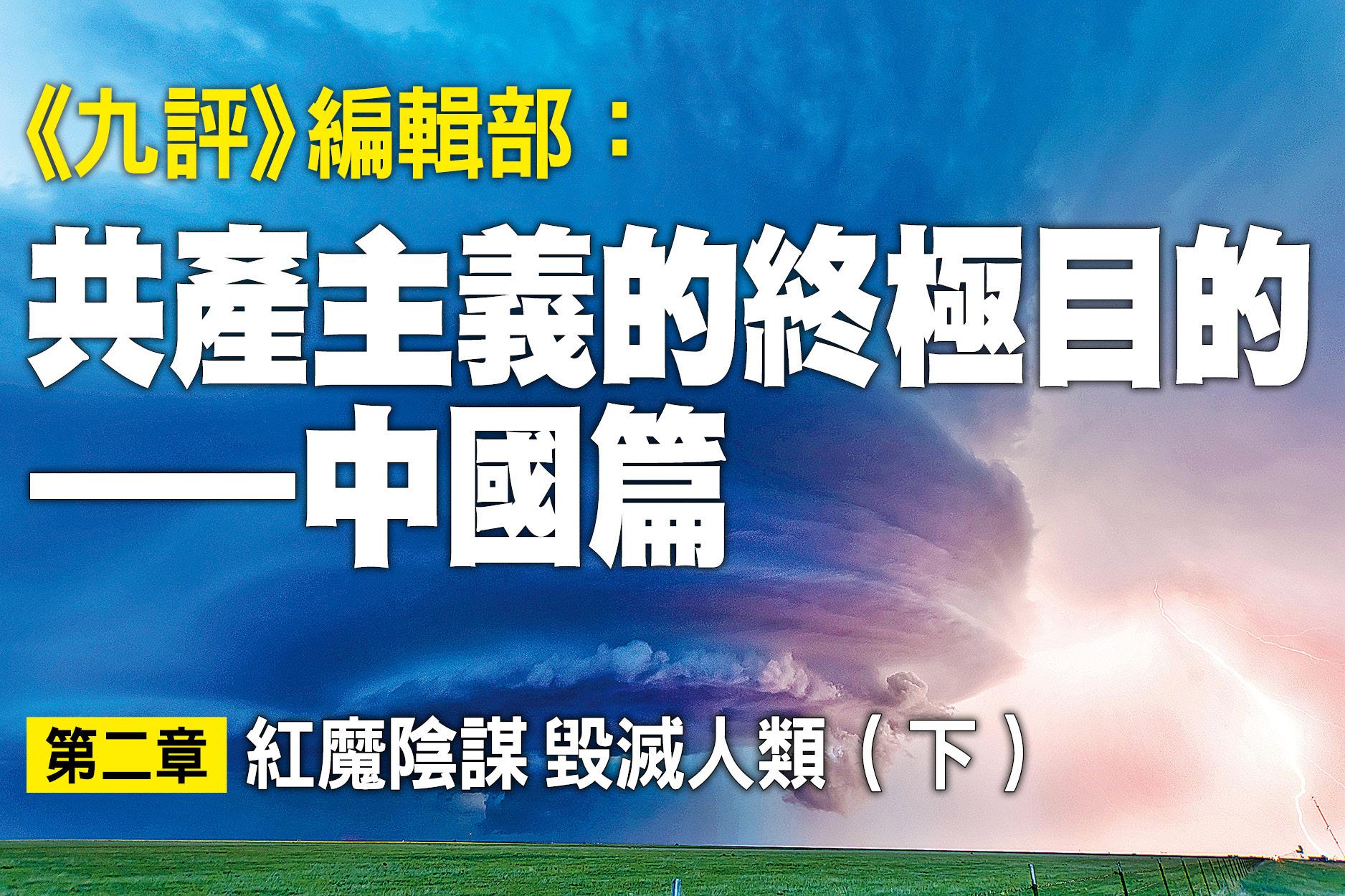 《共產主義的終極目的——中國篇》第二章 紅魔陰謀 毀滅人類(下)