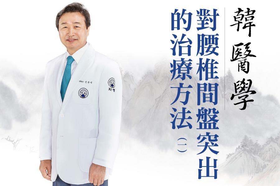 對腰椎間盤突出 的治療方法(一)