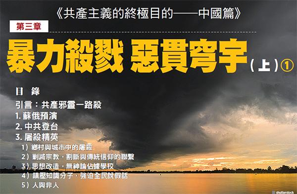 《共產主義的終極目的——中國篇》第三章 暴力殺戮 惡貫穹宇(上)(1)