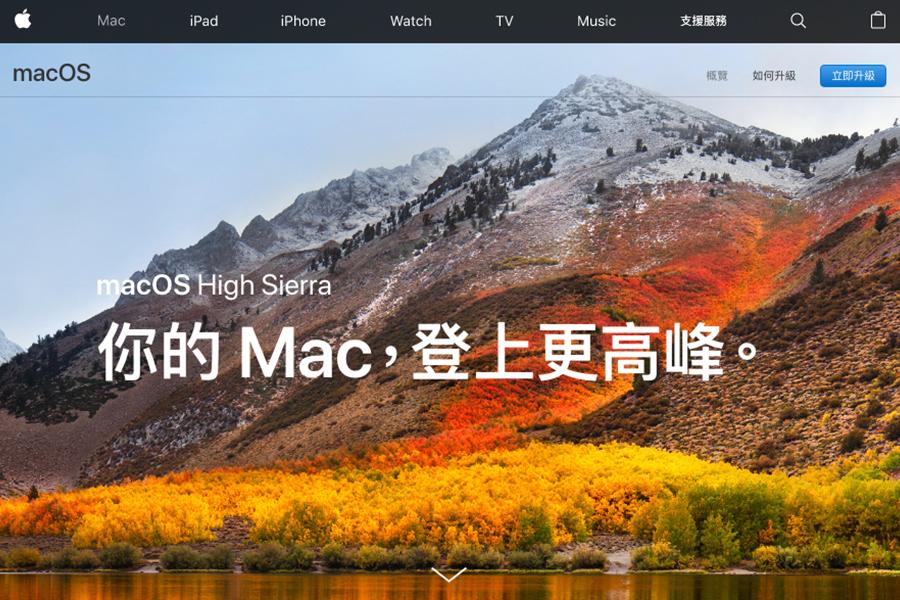 macOS現重大安全漏洞 蘋果急修補致歉