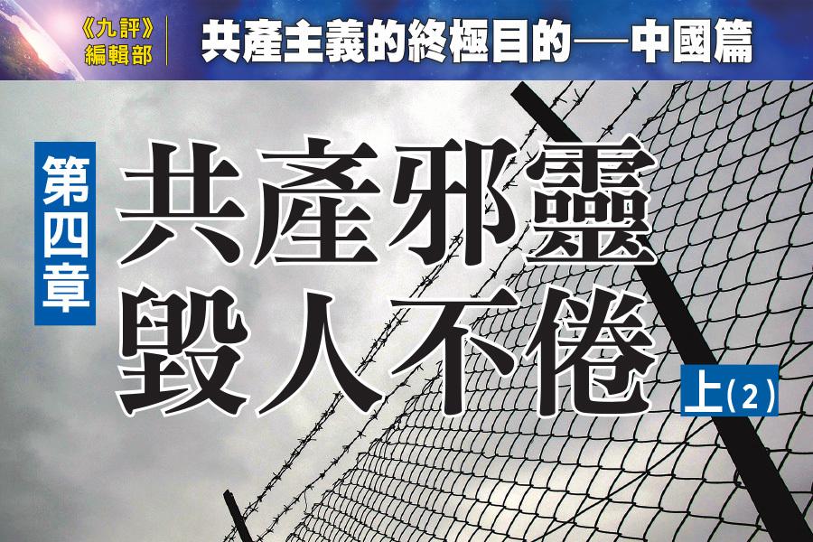 《共產主義的終極目的——中國篇》  第四章 共產邪靈毀人不倦(上)(2)