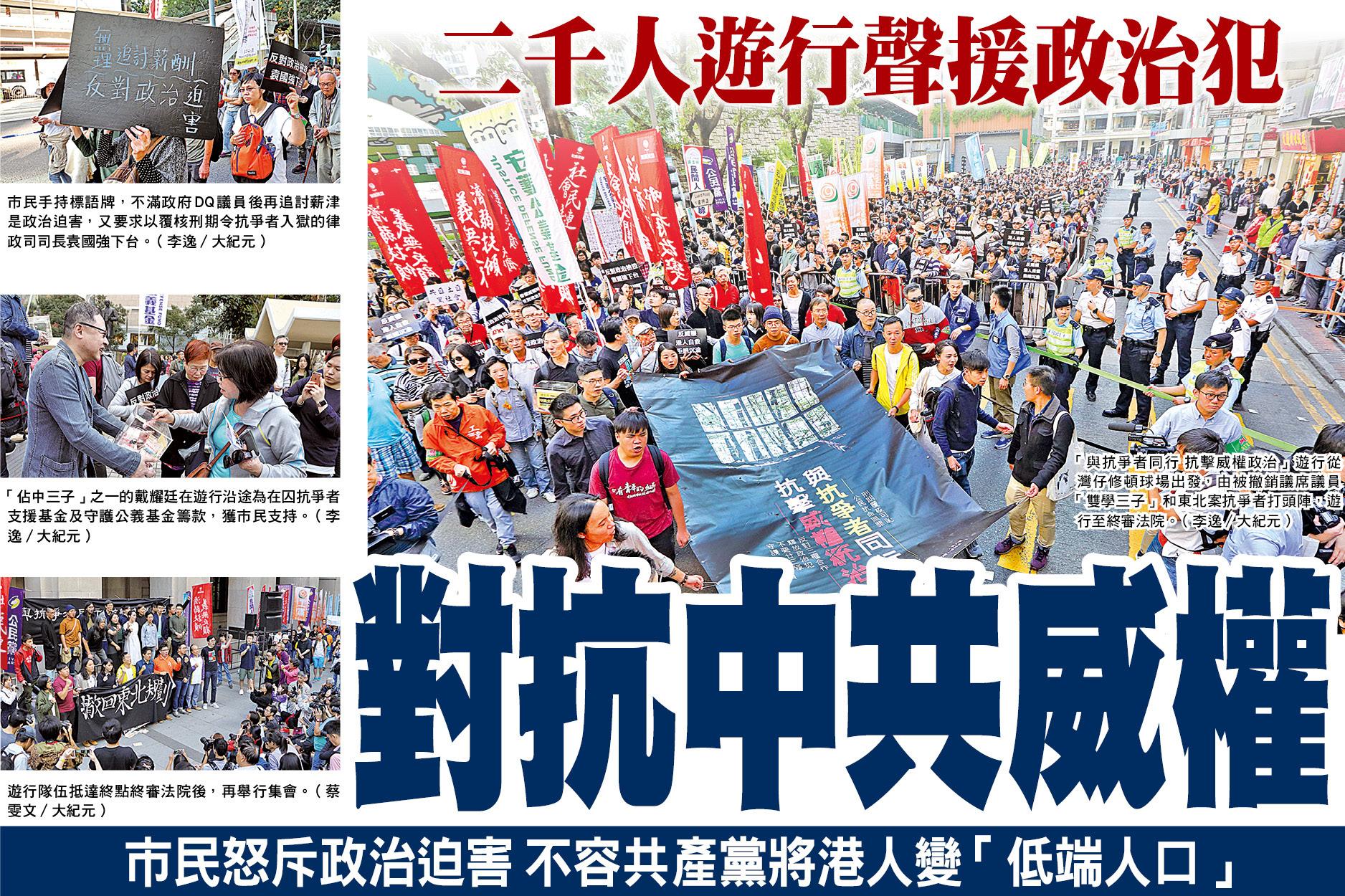 二千人遊行聲援政治犯  對抗中共威權