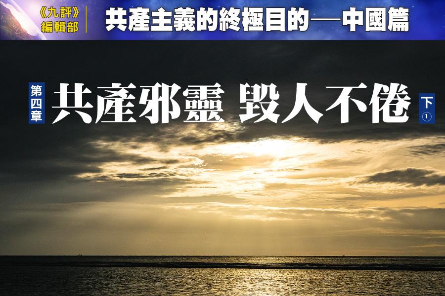 《共產主義的終極目的——中國篇》第四章 共產邪靈 毀人不倦(下)(1)