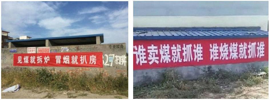 中共禁煤防空污致千萬民捱凍