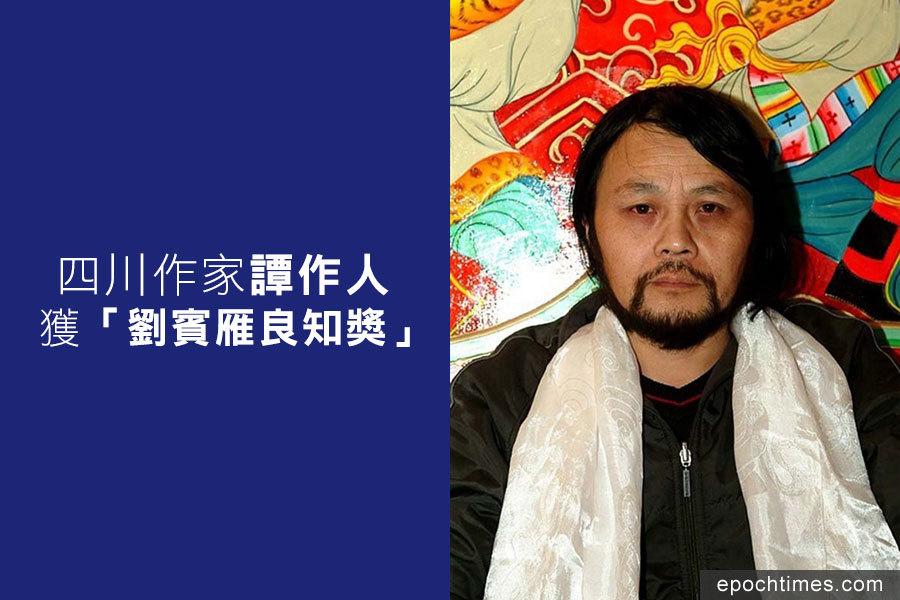 四川作家譚作人獲「劉賓雁良知獎」