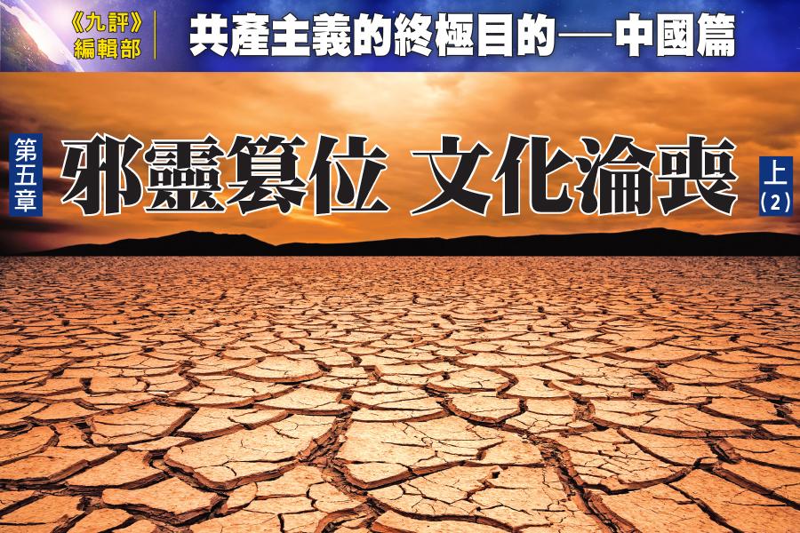 《共產主義的終極目的——中國篇》 第五章 邪靈篡位 文化淪喪 上(2)