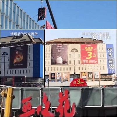 北京強拆二萬多塊廣告牌 網民怒斥:先拆毛像