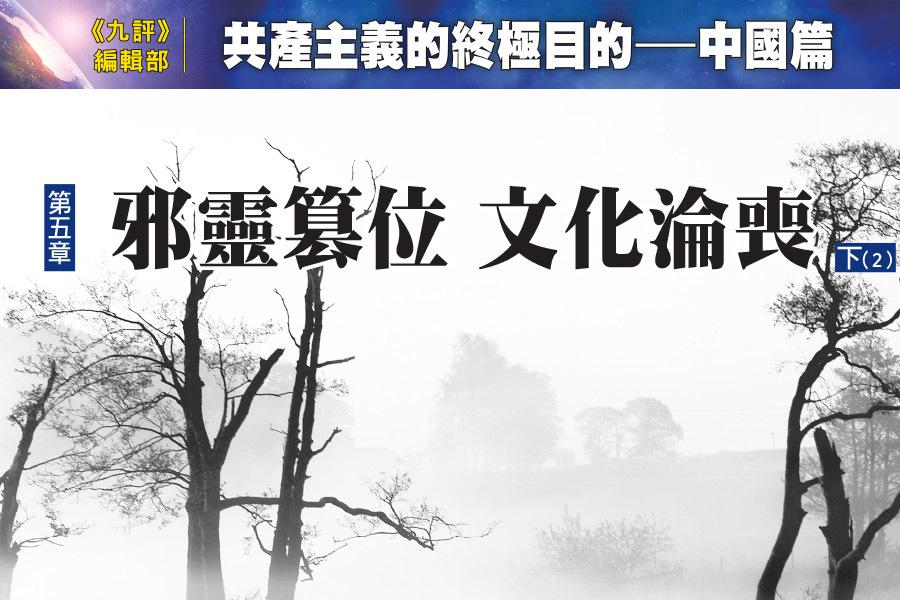 《共產主義的終極目的-中國篇》 第五章 邪靈篡位 文化淪喪-下(2)