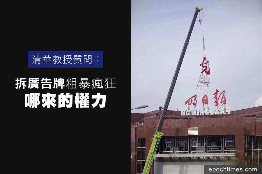 清華教授質問:拆廣告牌粗暴瘋狂 哪來的權力