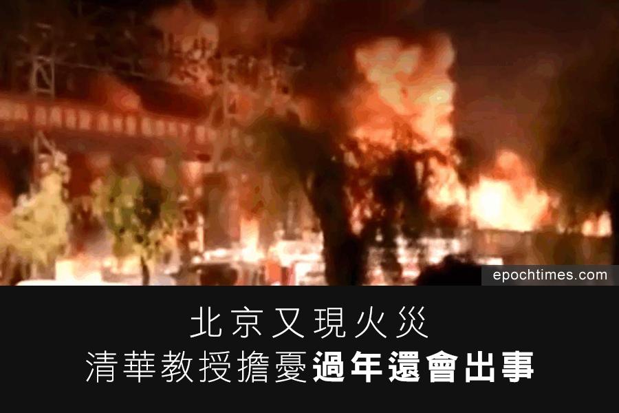 北京又現火災 清華教授擔憂過年還會出事