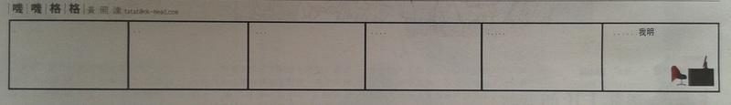 漫畫家黃照達的漫畫專欄「嘰嘰格格」亦疑似開天窗,6格漫畫中首5格分別為1個點到5個點,第6格則寫上「......我明」,當中繪畫一張空桌及空凳,凳上則掛了一件紅色風褸。(大紀元)