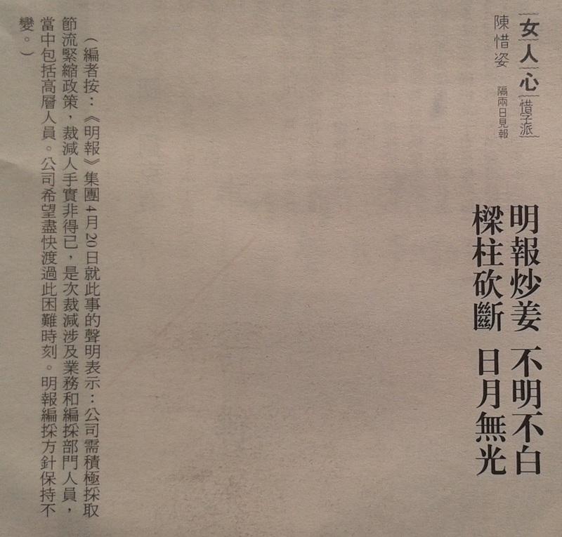 陳惜姿只寫上「明報炒姜 不明不白 樑柱砍斷 日月無光」。(大紀元)