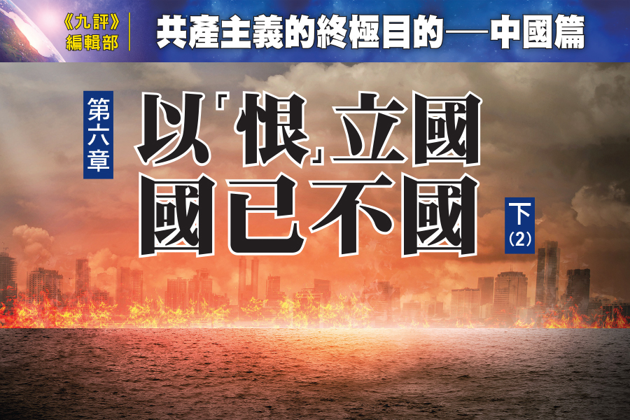 《共產主義的終極目的-中國篇》 第六章 以「恨」立國 國已不國-下(2)