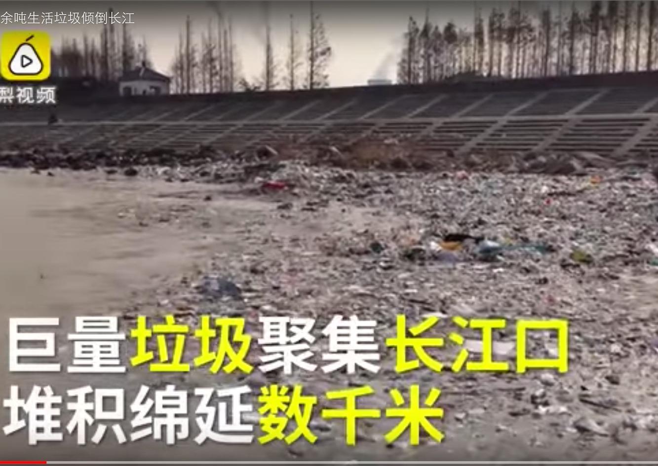三萬噸垃圾傾倒長江案情曝光 有害物超標三萬倍