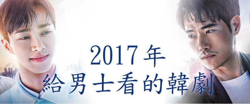 2017年給男士看的韓劇
