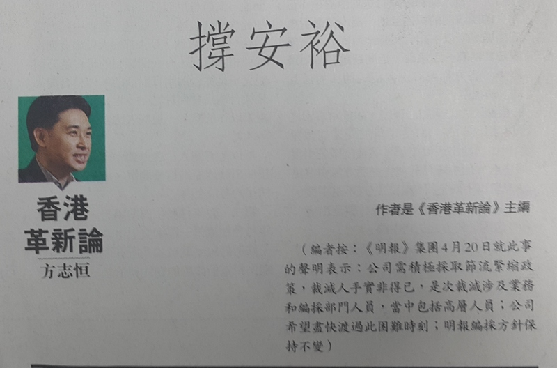 方志恒欄目「香港革新論」,只有題目「撐安裕」。(大紀元)