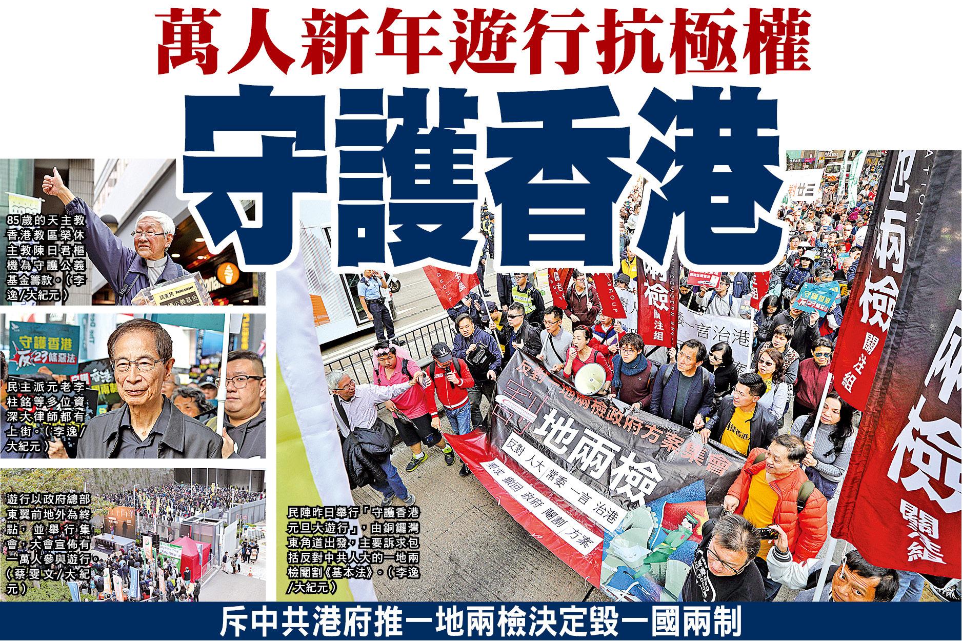 萬人新年遊行抗極權 守護香港