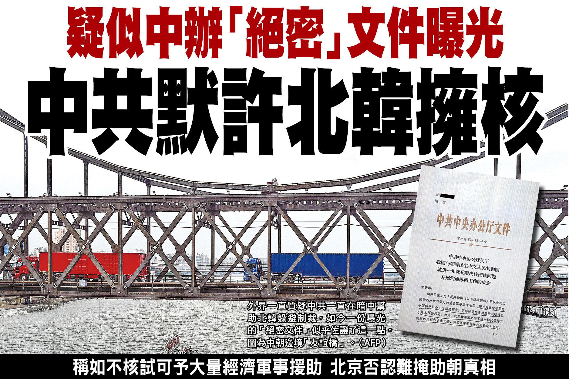 疑似中辦「絕密」文件曝光 中共默許北韓擁核