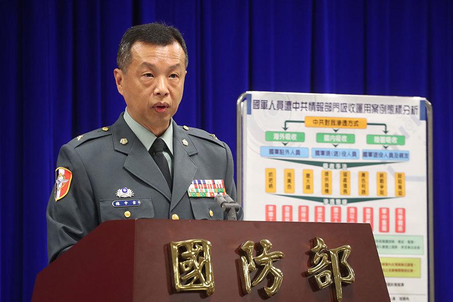 共諜案 台國防部證實四現役二退役軍人被約談