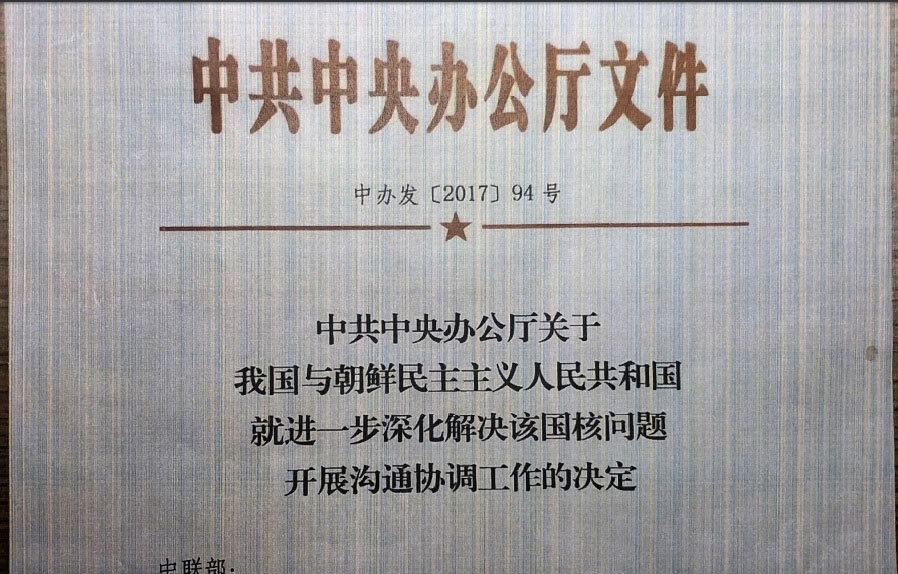 周曉輝:美媒曝中共絕密檔被指偽造分析