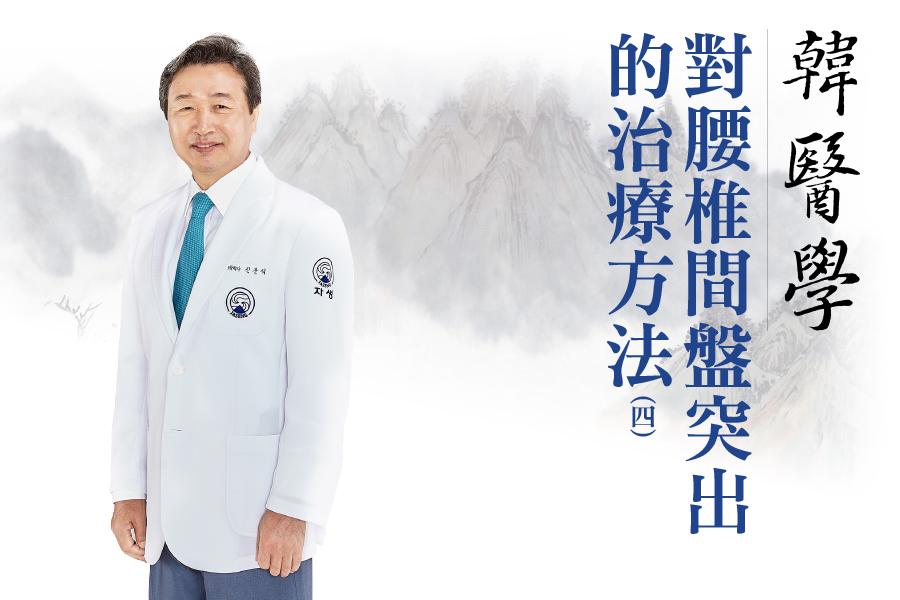 【自生療法】韓醫學 對腰椎間盤突出的治療方法 (四)