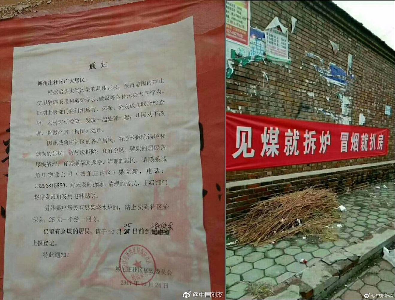 中共治理環保「一刀切」給民眾帶來多少苦難