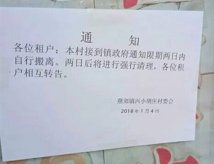北京周邊驅逐民眾事件升級 曝光者遭恐嚇