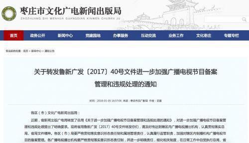 中共再收緊電視節目審查 遭停播後禁止復播