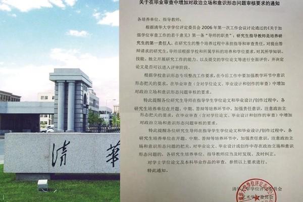 清華大學增畢業政審 曝中共政權危機