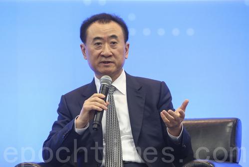 王健林承認萬達經歷磨難 去年國內資產佔93%