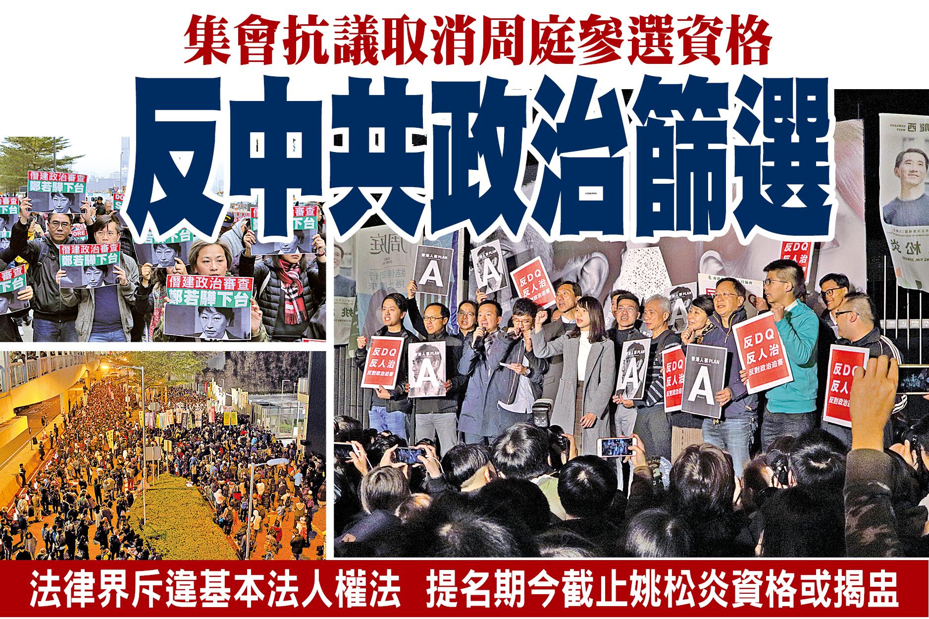 集會抗議取消周庭參選資格 反中共政治篩選
