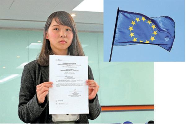 歐盟指DQ周庭損港國際聲譽