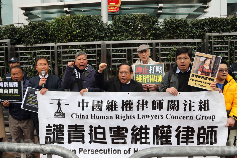 團體抗議中共打壓維權律師