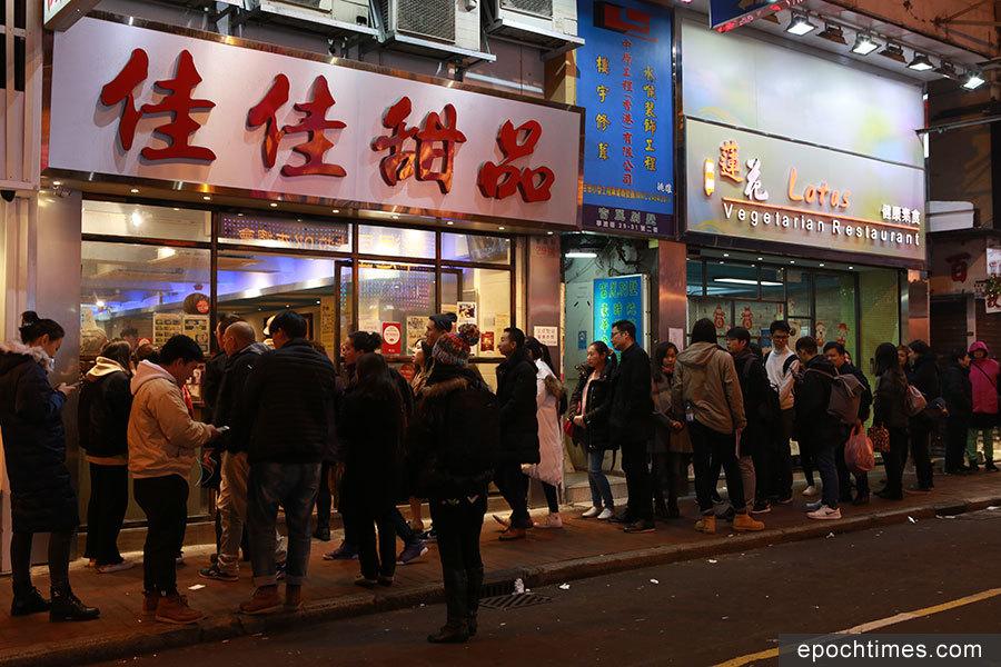 寒流襲港 傳統甜品店大排長龍