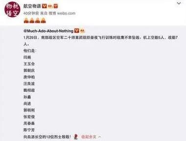 中共軍機墜毀 網曝12人遇難名單