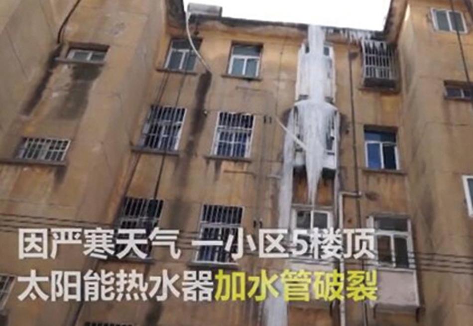 圖片新聞 居民樓現大冰凌 太陽能熱水器惹禍