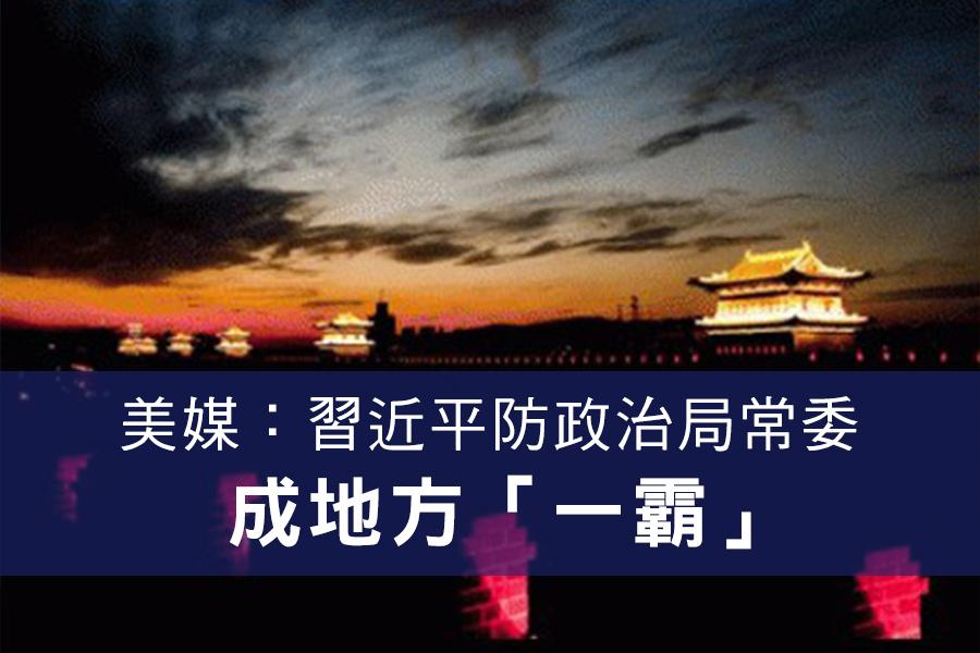 美媒:習近平防政治局常委成地方「一霸」