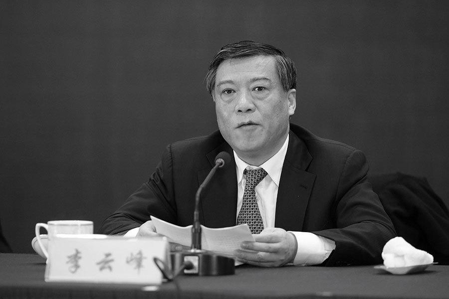 兩部級高官被起訴 李雲峰帶酒氣參加常委會