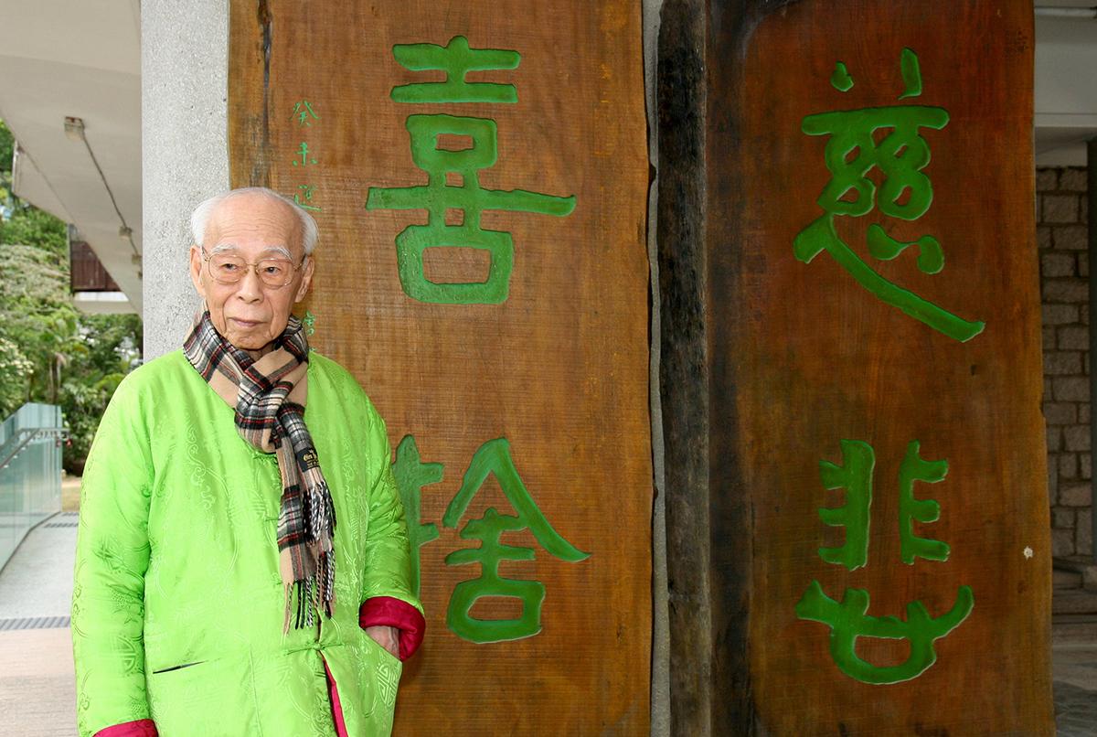 饒宗頤逝世享年101歲