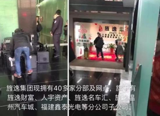 上海號稱百億平台的旌逸集團董事長「自首」