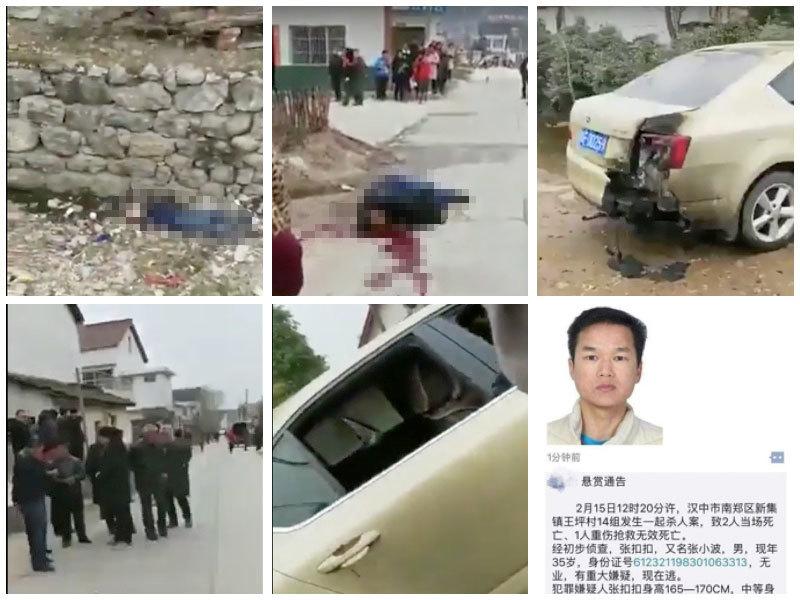 陸媒曝陝西退伍軍人張扣扣殺人過程
