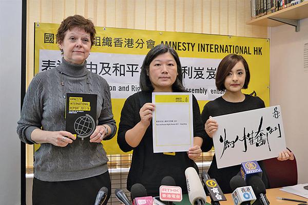 國際特赦:香港自由響警號