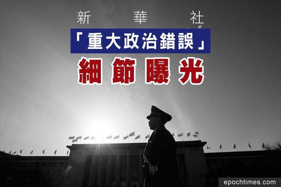 新華社犯「重大政治錯誤」細節曝光