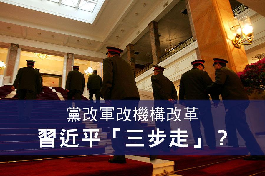 黨改軍改機構改革 習近平「三步走」?