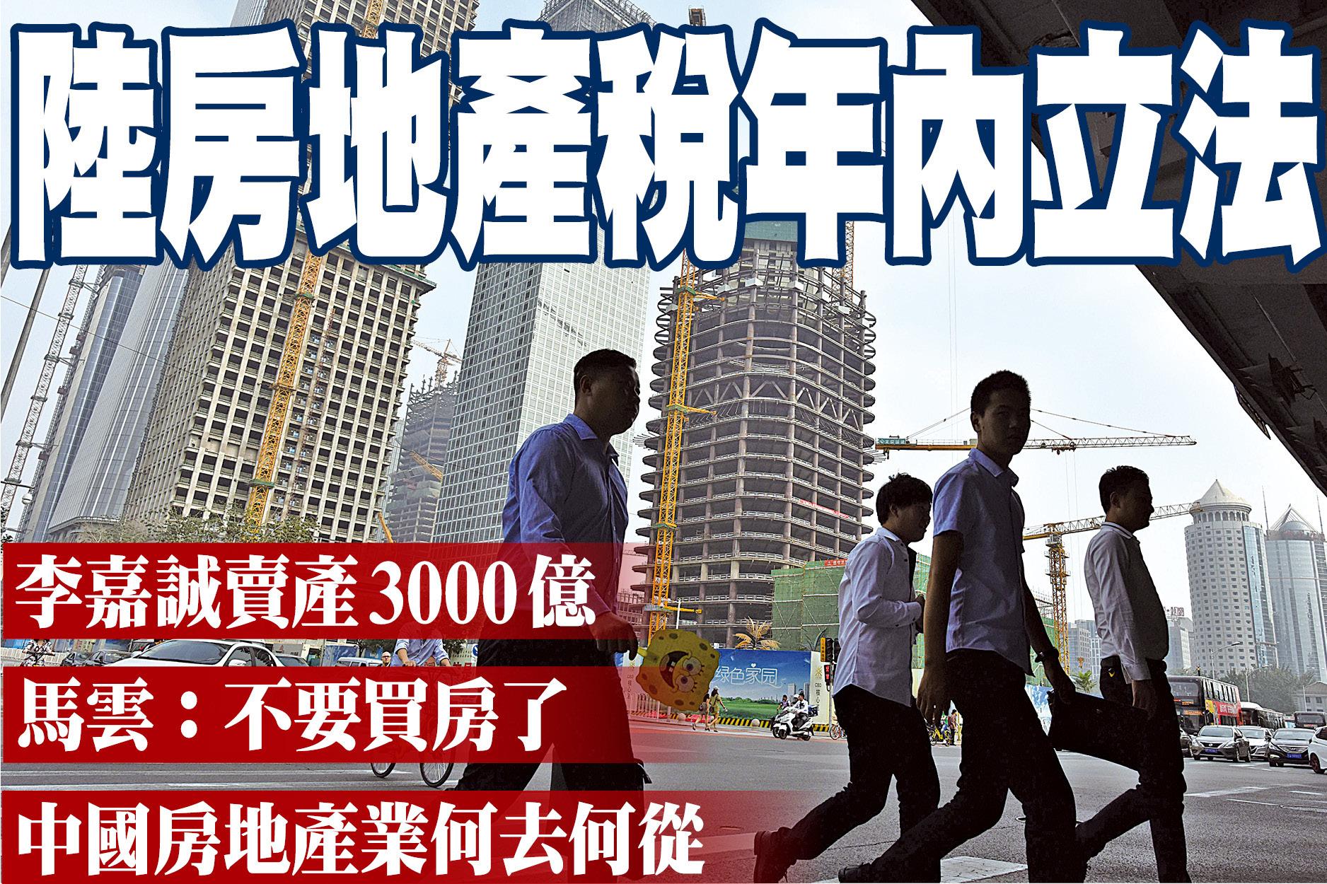陸房地產稅年內立法