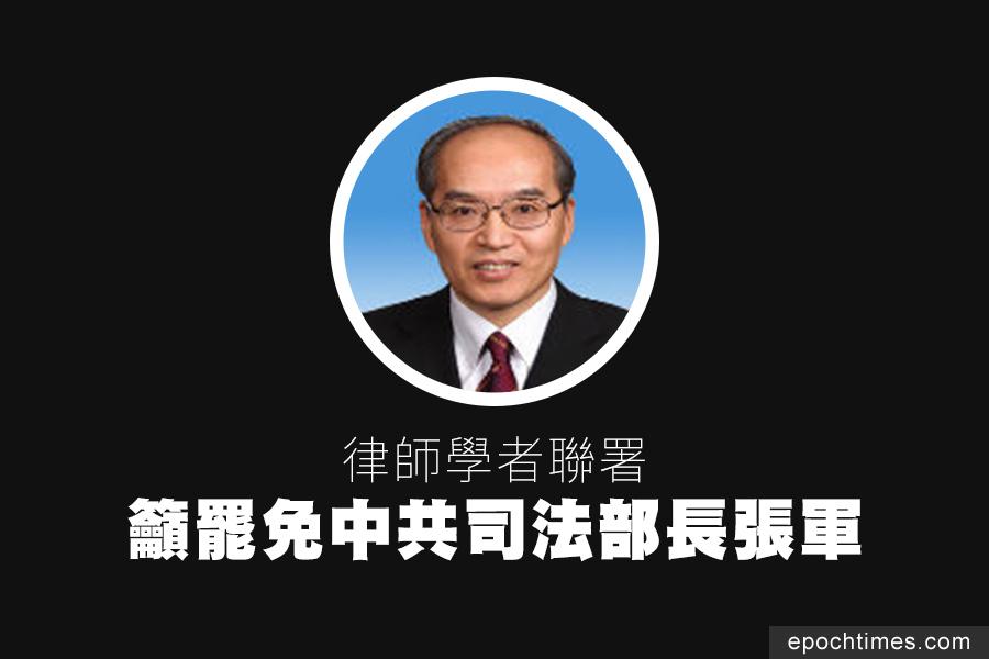 律師學者近80人聯署籲罷免中共司法部長張軍