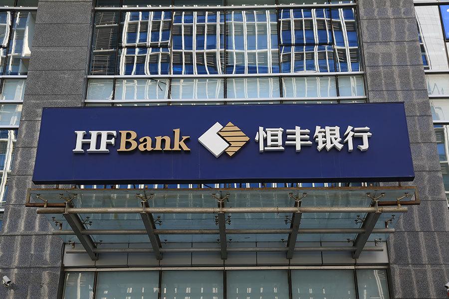 大陸恒豐銀行又有多名高管被查