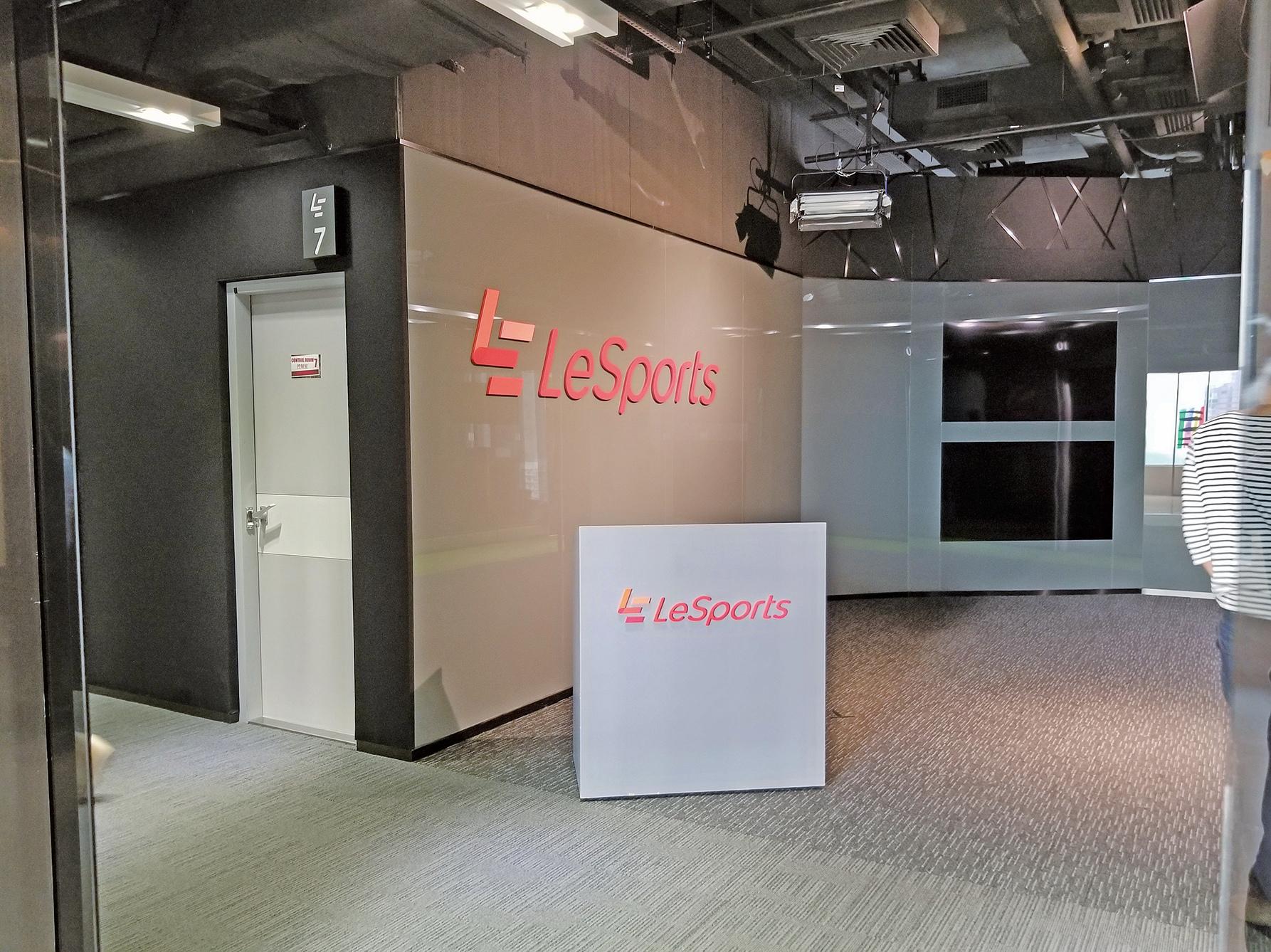 樂視體育香港公司關閉