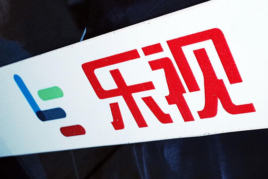 樂視網首度承認存在退市風險 再向賈躍亭追債