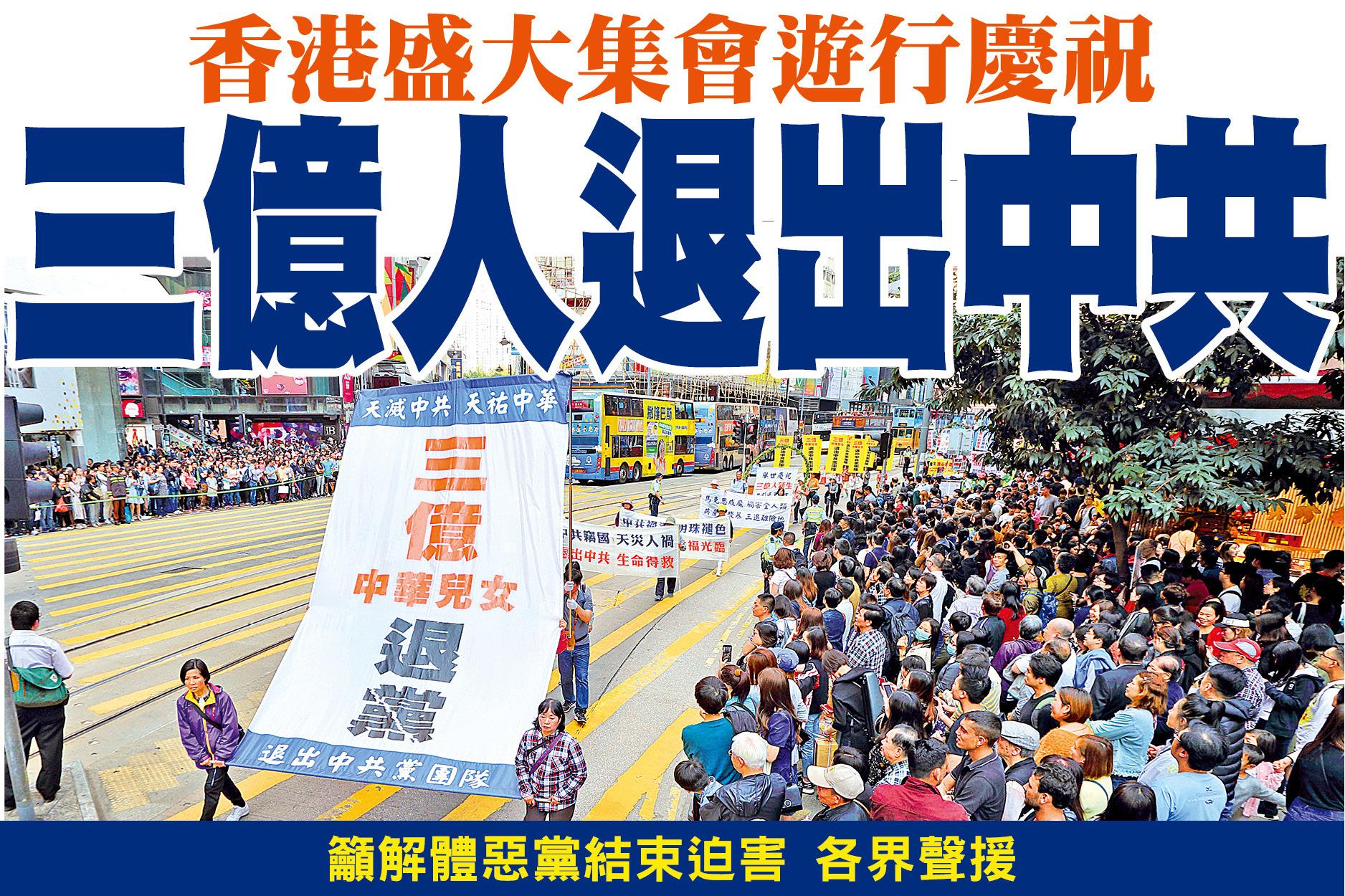 香港盛大集會遊行慶祝 三億人退出中共